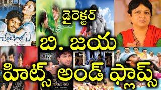Director B Jaya Hits And Flops    All Telugu Movies list    Telugu Entertainment9