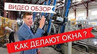 Как делают окна ? Живой Видео обзор производства окон Киев