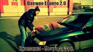 Daewoo Espero 2.0 Иномарка - мечта за 30К.