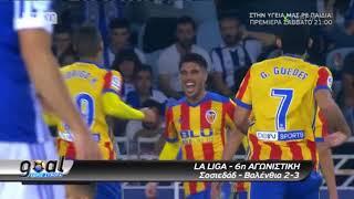 Ρεάλ Σοσιεδάδ - Βαλένθια 2-3 /6η αγ. Primera Division {24-9-2017}
