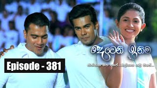 Deweni Inima | Episode 381 23rd July 2018