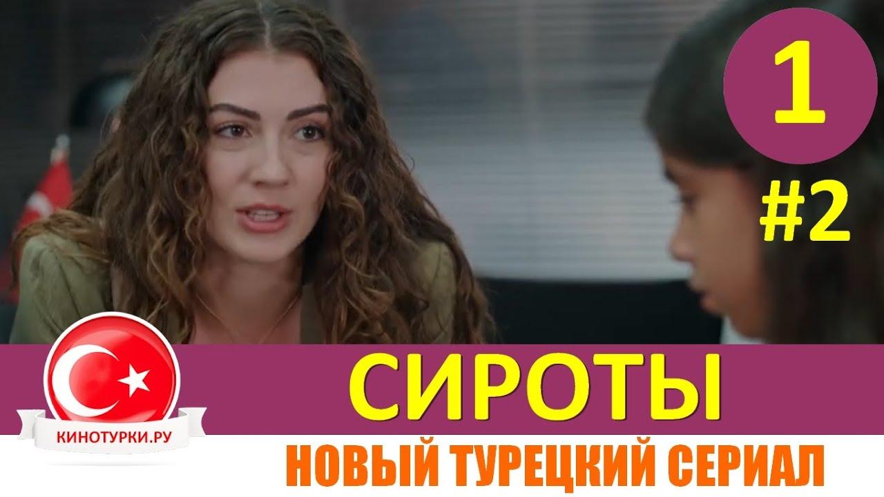 Сироты 1 серия на русском языке [Тизер №2]. Новый турецкий сериал