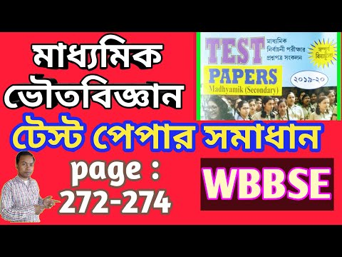 WBBSE Madhyamik Test Paper 2020 । Physical Science Solution । Page - 272-274 By Bishnupada Sir