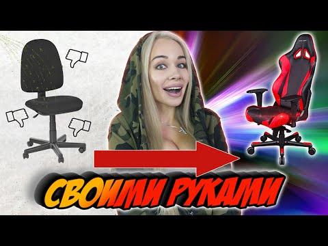 Делаем геймерское кресло своими руками!