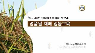이천교육 : 임금님표이천쌀대체품종_명품쌀 재배 영농교육…