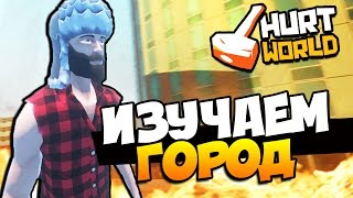 HURTWORLD - ИЗУЧАЕМ ТЕРРИТОРИЮ ОГРОМНОГО ГОРОДА! #36