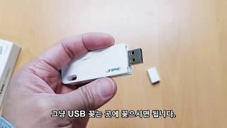 PC에 USB 와이파이…