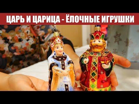 ЦАРЬ И ЦАРИЦА - Ёлочные игрушки - Фабрика Ариель