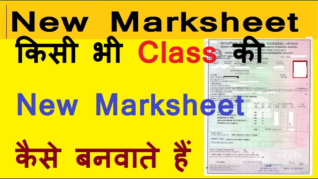 How To Get New Marksheet Of Any Class