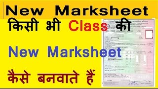 New Marksheet | How to get New Marksheet Of Any Class | If You Lost Your Marksheet |