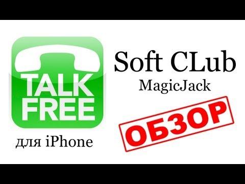 MagicJack - Как звонить в Америку беслпатно ? - от Soft CLub