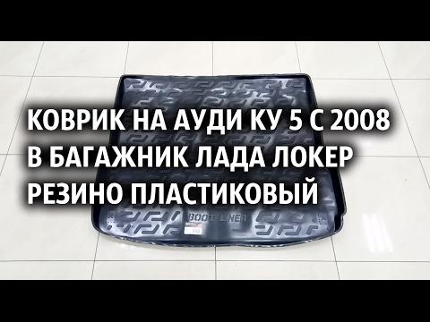 Коврик на Ауди Ку 5 с 2008 в багажник Лада Локер резино пластиковыи