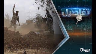 تعرف على تفاصيل المعركة التي جرت بين فصائل درعا وتنظيم داعش في حوض اليرموك