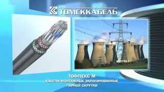 Кабели монтажные экранированные парной скрутки ТОФЛЕКС М(Компания