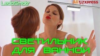 светодиодный светильник для подсветки зеркала в ванную с сайта AliExpress