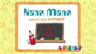 Изучаем русский алфавит.Развивающий видео урок для детей.Учим азбуку.Буква Д