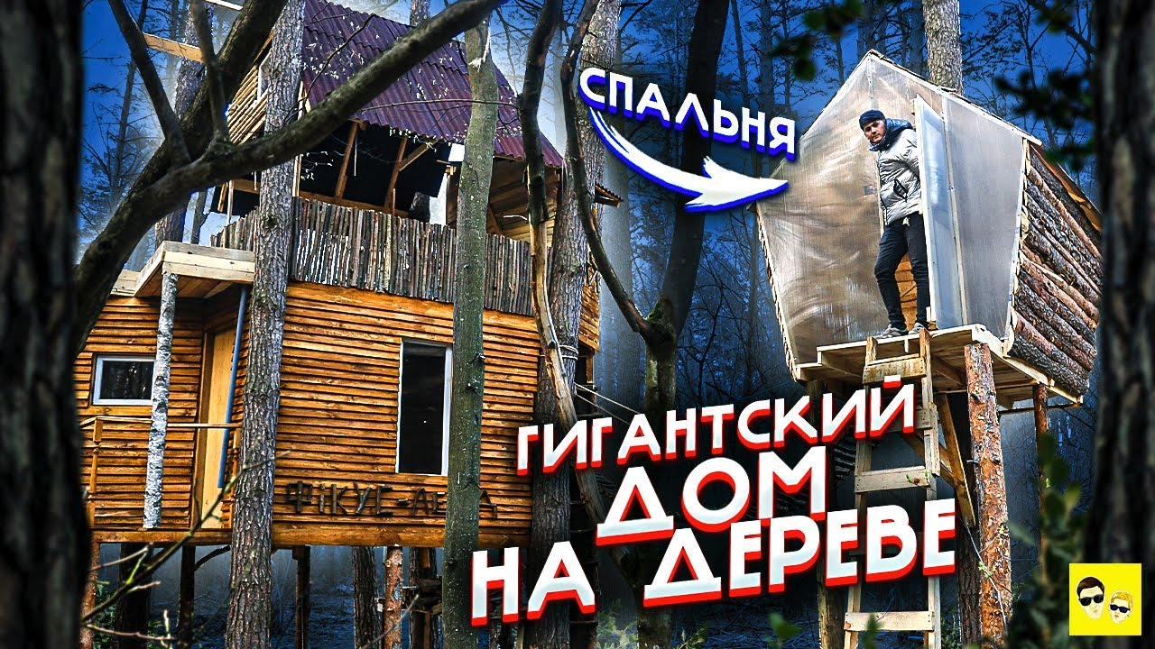 ДОМ В ЛЕСУ - ГИГАНТСКИЙ ДОМ НА ДЕРЕВЕ 17 ч  - выживание