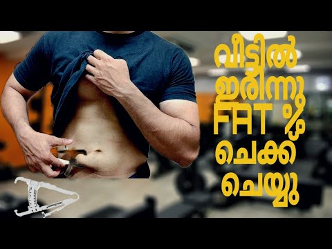 How to calculate body fat percentage ( MALAYALAM VERSION ) || MUSCLE ALIYAN TV