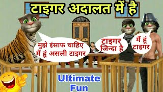 Tiger Zinda Hai ! Make Joke Of - The Courtroom ! Part - 2 ! Funny Comedy ! Talking Tom