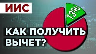 ИИС: как получить налоговый вычет? / Возврат налога онлайн - пошаговая инструкция
