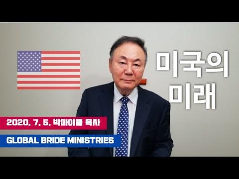 2020/7/5-미국의-미래-(박마이클-목사)