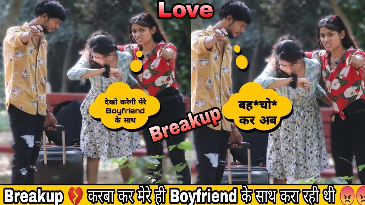 Breakup 💔 करके मेरे ही Boyfriend के साथ करा रही थी S** 😱 ( सच्चाई आ ही गया ) | AVS Kant