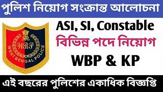 KOLKATA POLICE West Bengal Traffic Police Recruitment 2020 Kolkata police - West Bengal Police