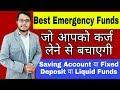 Best Emergency Fund Investment Planning | Saving Account Vs Fixed Deposit Vs Liquid or Debt Fund
