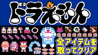 Family Computer NES Doraemon  get all items to be the strongest Doraemon!!
