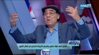 قصر الكلام - الفنان / احمد فؤاد سليم يسترجع ذكرياتة كجندي من أبطال أكتوبر