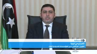 من مسائية DW خليفة الغويل: رئيس حكومة طرابلس المنتهية ولايتها