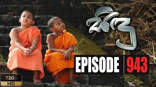 Sidu | Episode 943 18th March 2020 Thumbnail