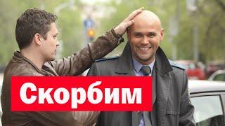 Срочно ! В Москве Скончался Актер из Сериала Глухарь