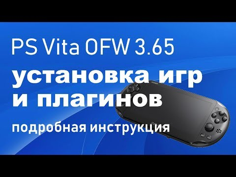 Установка плагинов и игр на PS Vita, подробная инструкция! Autoplugin, MaiDumpTool, NoNpDrm.