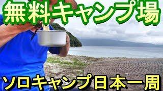 【無料キャンプ】中の浦海水浴場キャンプ場(山口県熊毛郡)波の穏やかな海水浴場