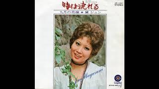 「時は流れる」 (1970.9.5) 作詞 : なかにし礼 作曲 : 川口 真 編曲 :...