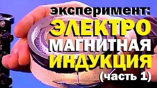 Галилео  Эксперимент  Электромагнитная индукция (часть 1)