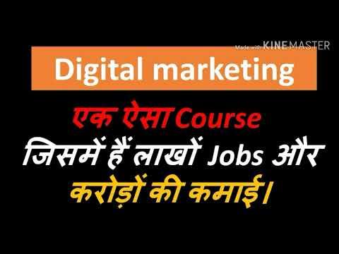 Digital Marketing | Digital Marketing Course | Digital Marketing career | what is digital marketing