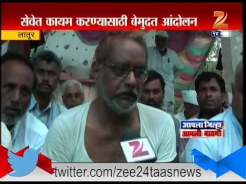Latur | ZP Retired | Employee Strike