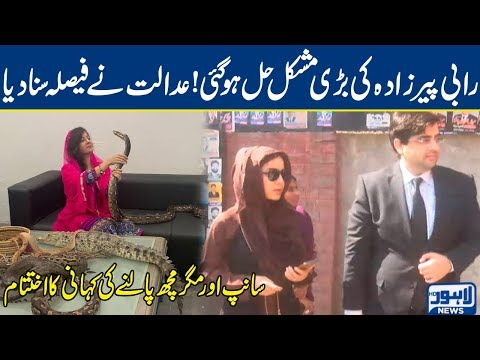Rabi Pirzada Finally Free of Tension - Latest News | Lahore News HD