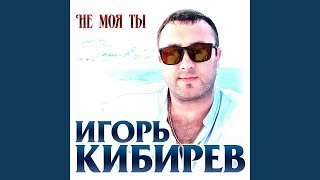 Download Не моя ты Mp3 and Videos