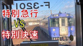 検証・「特別快速」エアポートとキハ183系「特別急行」オホーツクではどちらが速いのか? LOVE HOKKAIDO!