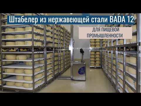 Электрический штабелер из нержавеющей стали BADA 12