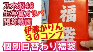 ご視聴有難う御座います。 中古ショップ「名古屋 大須お宝市場」にて通販された個別生写真福袋【伊藤かりんちゃん】の開封動画です。30コンプ(実際は31コンプ)の開封に ...