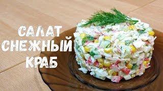 Салат Снежный краб - быстрый салатик с крабовыми палочками