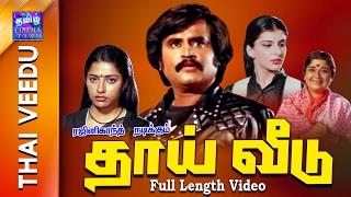 Thai Veedu | Full Movie | தாய் வீடு | Rajinikanth | Anita Raj | Suhasini