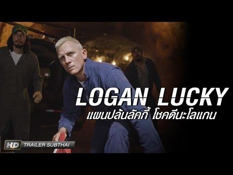 LOGAN LUCKY แผนปล้นลัคกี้ โชคดีนะโลแกน [Trailer ซับไทย]