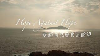 【盼望猶存】Hope Against Hope (2/3) —— 超越自然歷史的盼望   陳凱欣博士(署理院長)