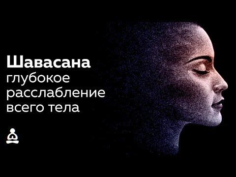 🤤 ГЛУБОКОЕ РАССЛАБЛЕНИЕ ВСЕГО ТЕЛА 🛏️ — МЕДИТАЦИЯ ШАВАСАНА (15 МИНУТ)