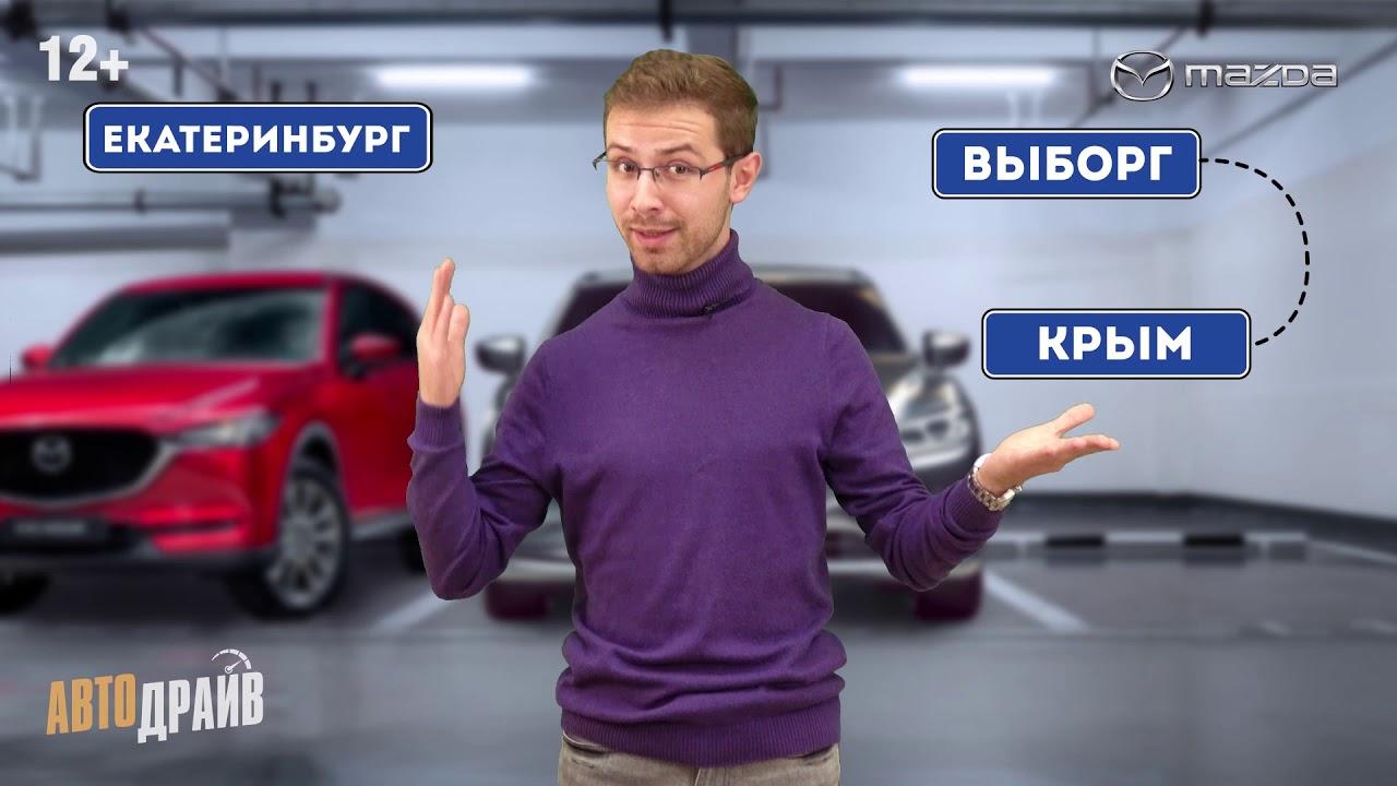 Автодрайв. Обзор новостей за неделю